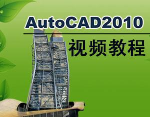 AutoCAD2010视频教程