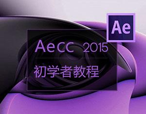AE CC初学者教程