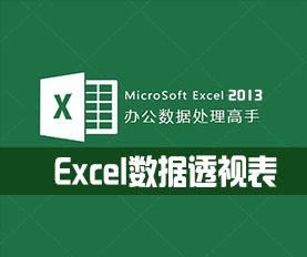 Excel数据透视表视频教程