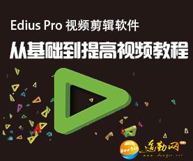 Edius视频剪辑软件教程
