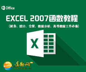 Excel 2007视频课程