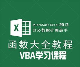 Excel VBA精品教学课程