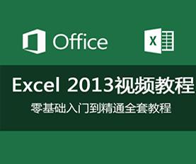 Excel2013精品教学课程
