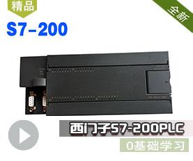 西门子S7-200PLC视频教程