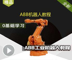 ABB工业机器人教程