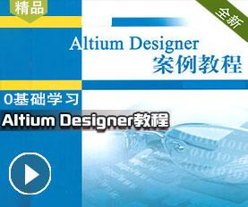 Altium Designer13视频教程