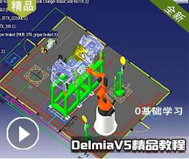 DelmiaV5视频教程