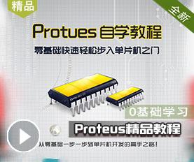 Proteus视频教程