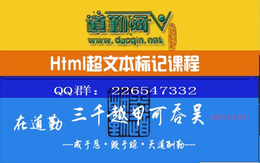 0基础Html课程-0基础建站视频课程