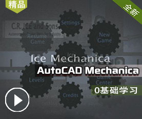 AutoCAD Mechanical视频教程