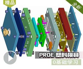 PROE塑料模具设计教程