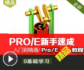 Pro/E4视频教程