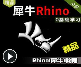 Rhino(犀牛)教程
