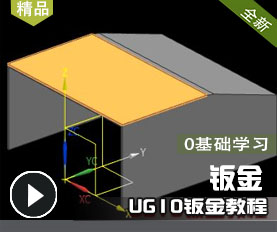 UG10钣金教程