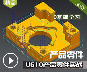 UG10产品加工实战
