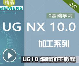 UG10编程加工视频教程