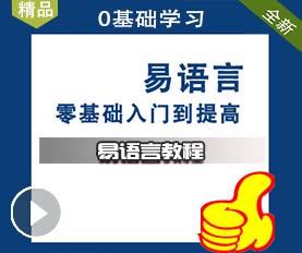 易语言视频教程
