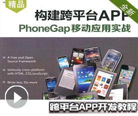 跨平台APP开发教程