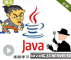 Java实战案例课程