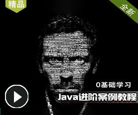 Java进阶案例教程