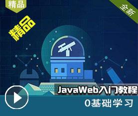 JavaWeb入门教程