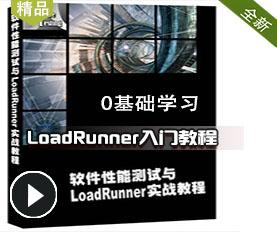 LoadRunner性能测试入门教程