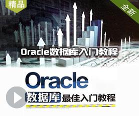Oracle数据库入门教程