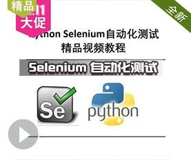 Selenium自动化测试