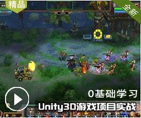 Unity3D游戏项目实战视频教程