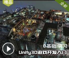 Unity3D游戏开发入门