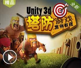 u3d塔防游戏案例教程