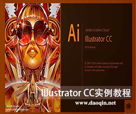 Illustrator CC实例教程