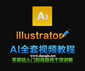Illustrator CS6视频教程