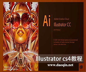 Illustrator CS4教程