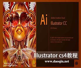 Illustrator CS4教程