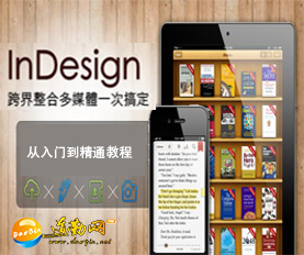 InDesign专业组版视频教程