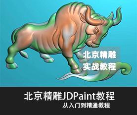 北京精雕JDPaint教程
