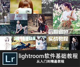 Lightroom快速修图视频教程