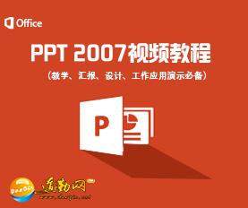 PPT2007基础教学视频教程-0基础学习