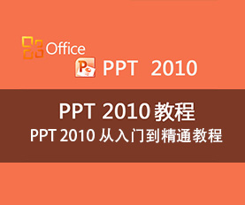PPT2010基础教程