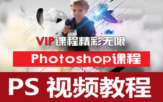 Photoshop软件教程