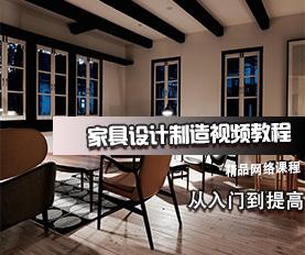 家具设计制造视频教程