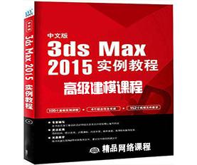 3dmax高级建模教程