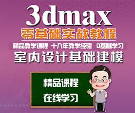 3Dmax2010教程