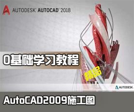 AutoCAD2009施工图教程