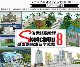 sketchup8基础教程简介