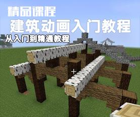 建筑动画入门教程