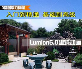 Lumion6.0建筑动画