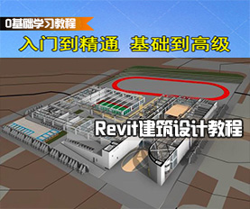 Revit建筑设计教程
