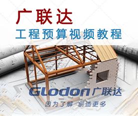 广联达工程预算教程